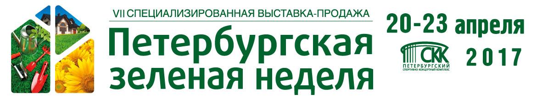 http://expogreen.ru/bitrix/templates/green-week/img/hat_2017.jpg